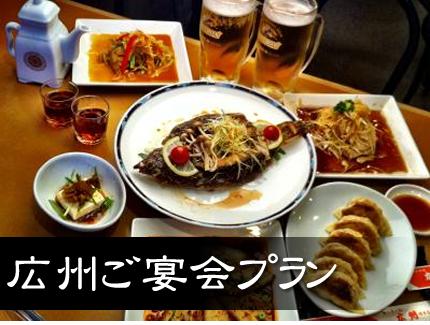 広州宴会プラン