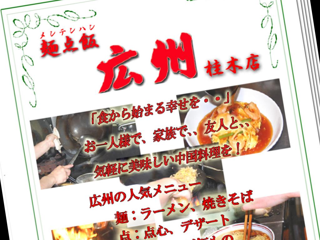 桂木店 メニュー  -