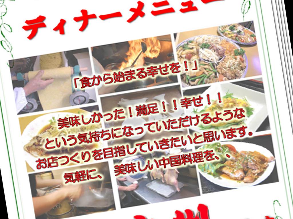 橋本店 ディナーメニュー -