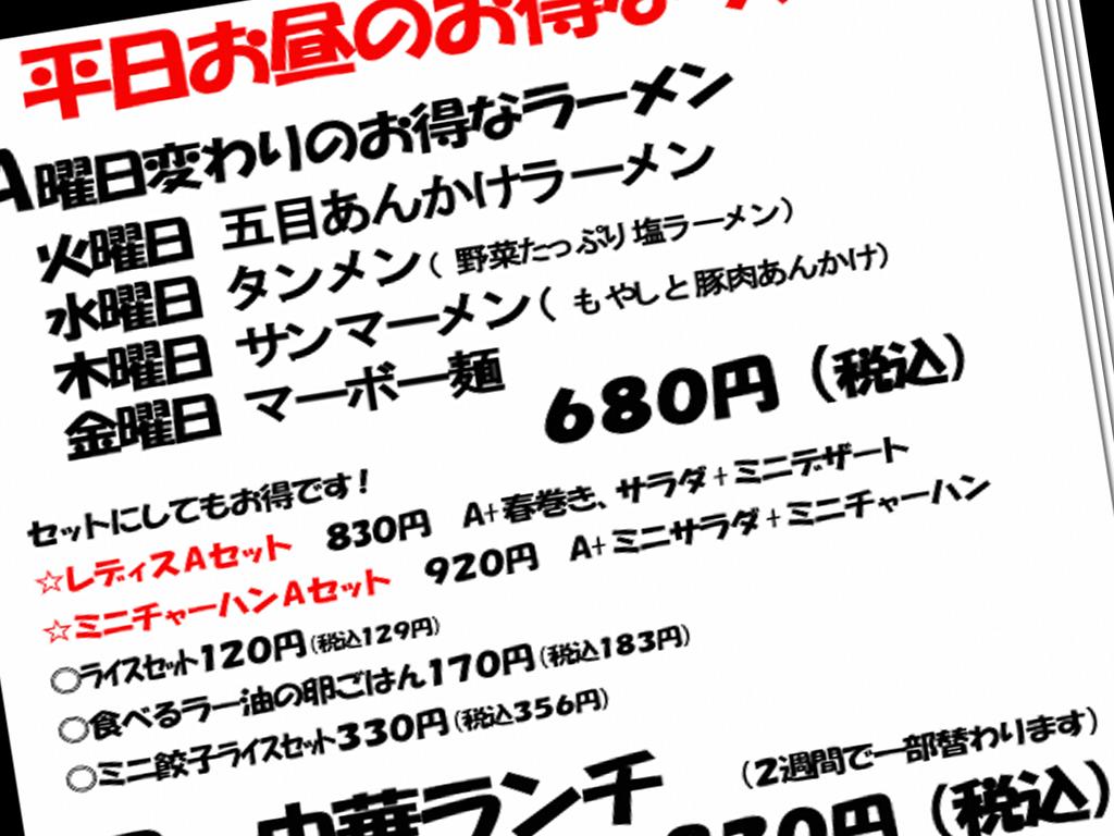 橋本店 セット・ランチ -