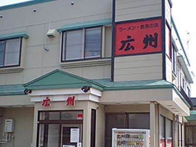 桂木店(麺点飯 広州)について