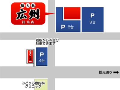 桂木店 駐車場他